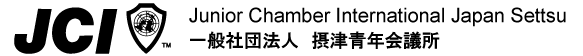 一般社団法人 摂津青年会議所(摂津JC)公式サイト